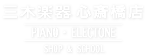 三木楽器心斎橋店 PIANO・ELECTONE SHOP and SCHOOL